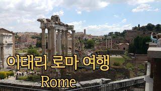 이태리 여행 ITALY ROME 로마 포로로마노 콜로세…
