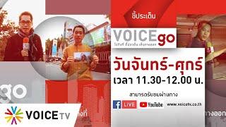 LIVE! #VoiceGo ประจำวันที่ 2 ตุลาคม 2563