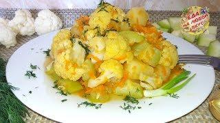 Рагу Овощное Ассорти или Крем-суп – два варианта подачи вкусного блюда!