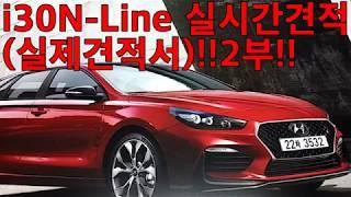 i30N-Line(엔 라인)실시간 견적!!2부!!(견적서)