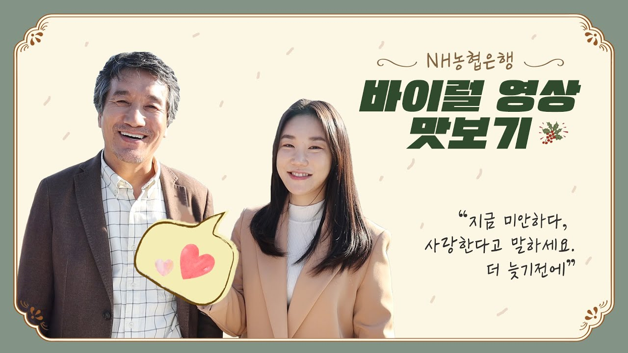 [NH튜브/NH소식] '세대를 이어 함께하는 NH농협은행' 바이럴 영상 맛보기!