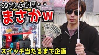 【1000円自販機】任天堂スイッチ当たるまで1000円札を入れまくる、おバカ企画w thumbnail