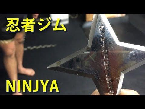 新宿のNINJYA GYMで忍術を学ぶ! NINJYA NINJUTSU