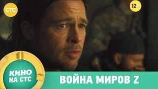 Война миров Z | Кино в 21:00