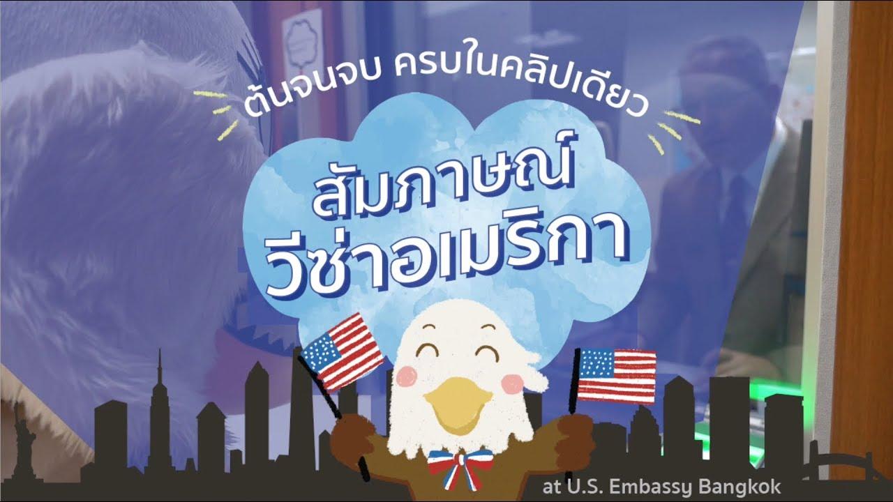 Nonimmigrant Visas | U S  Embassy & Consulate in Thailand