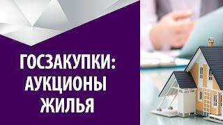видео Все аукционы и тендеры России на одном сайте