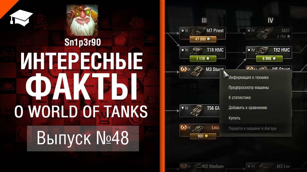 Интересные факты о WoT №48 — от Sn1p3r90 [World of Tanks]