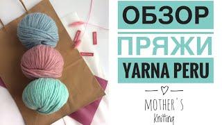 Обзор итальянской пряжи Yarna Peru.Mother's Knitting.