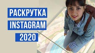 Продвижение инстаграм 2020 | Раскрутка Instagram в 2020