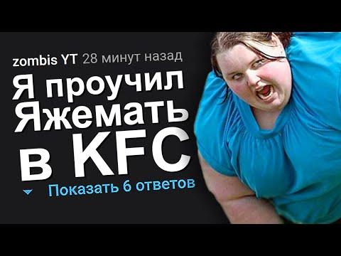 Я ПРОУЧИЛ ЯЖЕМАТЬ В KFC! ЯЖЕМАТЬ ИСТОРИИ.