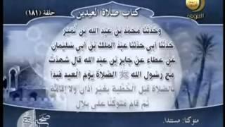 صحيح مسلم - باب صلاة العيدين