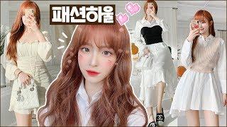 돌아온 패션하울!! 100만원어치 예쁜 옷 잔뜩 샀어용…