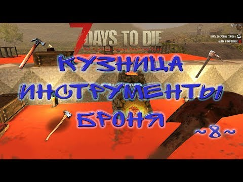7 Days To Die Alpha 16 ~8~ Кузница
