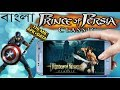 Download Prince of Persia classic in bangla