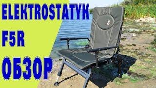 Обзор кресла для рыбалки Elektrostatyk F5R ST/P.