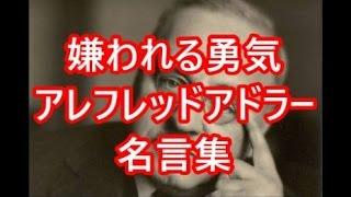 【嫌われる勇気】感動するアレフレッドアドラー名言集 関連動画 行き詰...