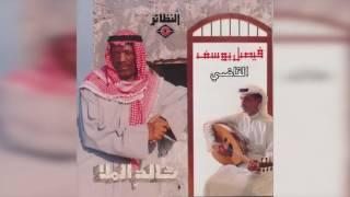 ElQadi خالد الملا -  القاضي