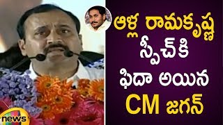 AP CM YS Jagan Impressed With Alla Ramakrishna Reddy Speech | AP Political Updates | Mango News