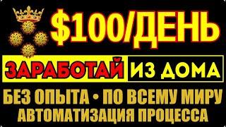 100 долларов в день без вложений (Как заработать деньги онлайн на автомате)