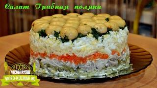 Рецепт салата Грибная поляна