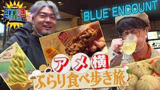 【JMS pre. STAY FREE】田邊駿一(BLUE ENCOUNT)とアメ横ぶらり食べ歩き旅【BLUE ENCOUNT】