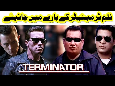 Terminator Movie information by Aftab Iqbal