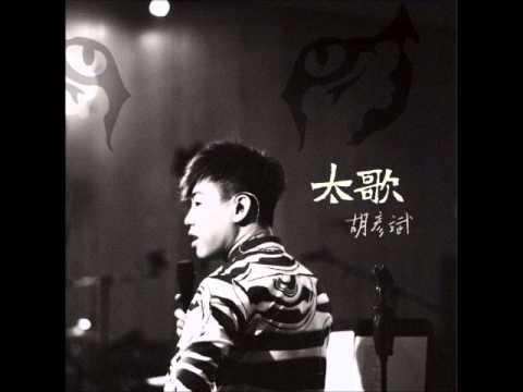 Tiger Anson Hu 胡彦斌 - 沒那麼簡單 (It's Not That Simple)