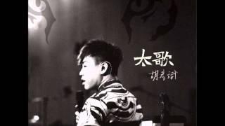 Tiger Anson Hu 胡彦斌 - 沒那麼簡單 (It