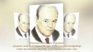Писатель и художник   Евгений Чарушин