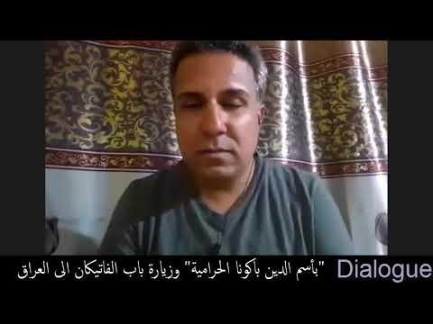 دايالوك - -باسم الدين باكونا الحرامية- وزيارة بابا الفاتيكان للعراق  - 07:51-2021 / 2 / 22