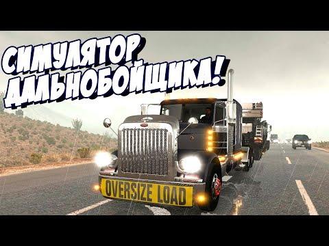 ETS 2 Карта России RusMap  - Файлы - патч, демо