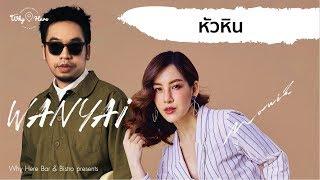 หัวหิน - Wanyai & Monik แว่นใหญ่-มล [LIVE] | 19 ต.ค. 62 | ร้าน วายเฮีย เมเจอร์รัชโยธิน
