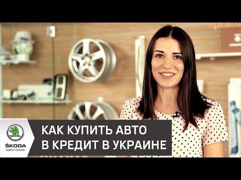 Как купить МАШИНУ В КРЕДИТ В УКРАИНЕ? Автокредит на SKODA  | Автоцентр Прага Авто