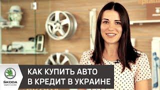 видео Получить кредит на 12 лет, оформить кредит на 12 лет в Киеве