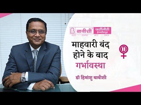 माहवारी-बंद-होने-के-बाद-गर्भावस्था-|-pregnancy-after-menopause-|-session-by-dr-himanshu-bavishi