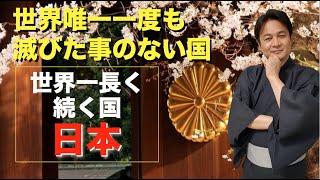 世界で一番長く続いている国  日本  日本プロモーションビデオ
