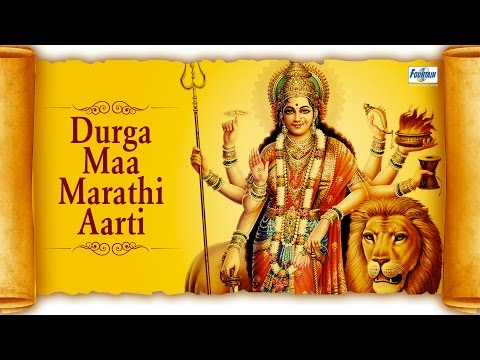 Durge Durgat Bhari Tujvin Sansari with Lyrics   Maa Durga Full Aarti Marathi   Marathi Durga Songs
