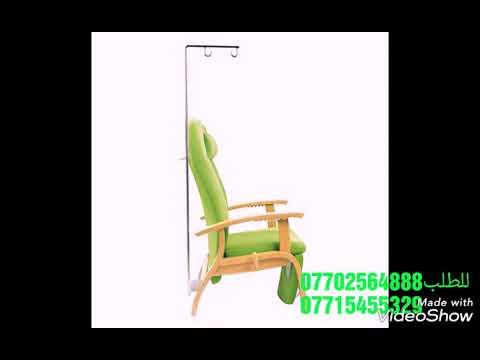 كرسي تبرع دم 07702564888 - YouTube