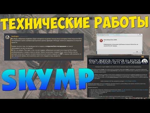 Технические работы на сервере SkyMP - скоро все заработает! RP сервер Skyrim Online thumbnail