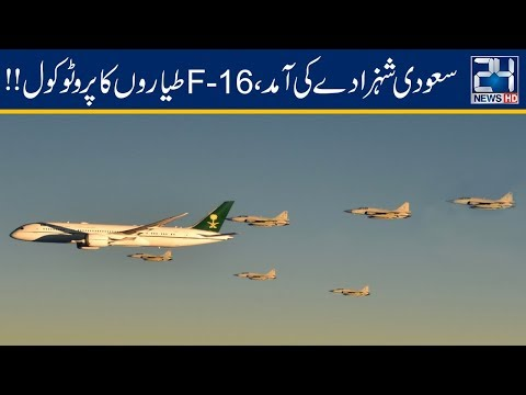 Exclusive Footage Of F16s Escorting Crown Prince Salman Airplane