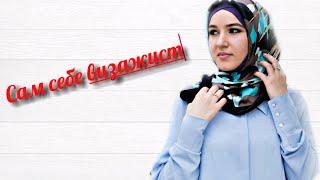 Видео урок повязки хиджаба на свадьбу. Империя роста