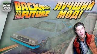 GTA 5 МОДЫ: ЛУЧШИЙ МОД НАЗАД В БУДУЩЕЕ! (DeLorean DMC 12)