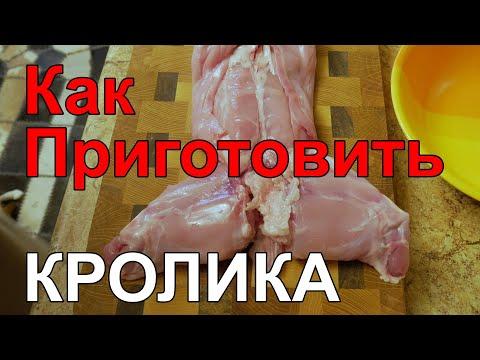 Как Приготовить Кролика Вкусно или Как Вкусно Приготовить Кролика (Как Приготовить Кролика Вкусно)