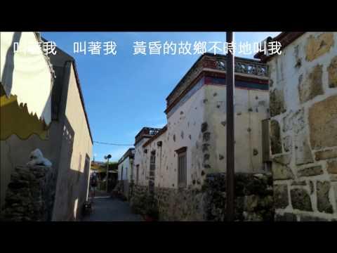 音樂磁場 -黃昏的故鄉, 澎湖印象一 - 通梁 二崁 ,Taiwan