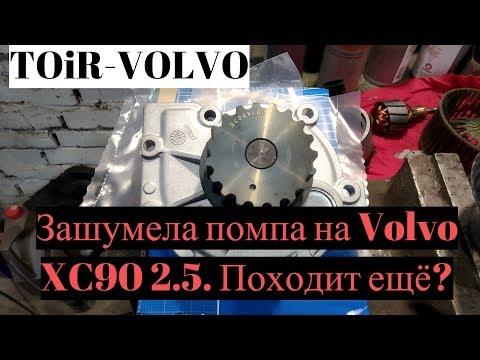 Зашумела помпа на Volvo XC90 2.5. Походит ещё?