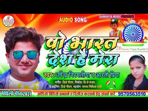 dharmendra-nirmaliya-26-january-special-song-2021---वो-भारत-देश-है-मेरा---aarti-priya
