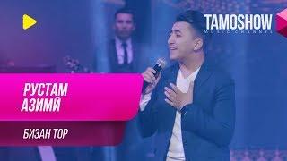 Рустам Азими - Бизан тор / Rustam Azimi - Bizan Tor (2019)