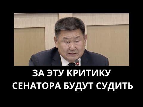 МВД подало в суд на члена СФ Вячеслава Мархаева, осудившего разгон протестующих