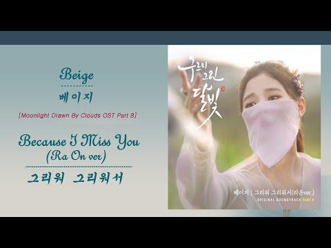 [Han|Rom|Eng lyrics] Because I Miss You (그리워 그리워서) (Ra On ver) - Beige (베이지)