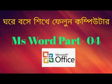 Ms Word tutorial bangla / Part- 04 / এম এস ওয়ার্ড টিউটোরিয়াল bangla / পার্ট- ০৪ thumbnail